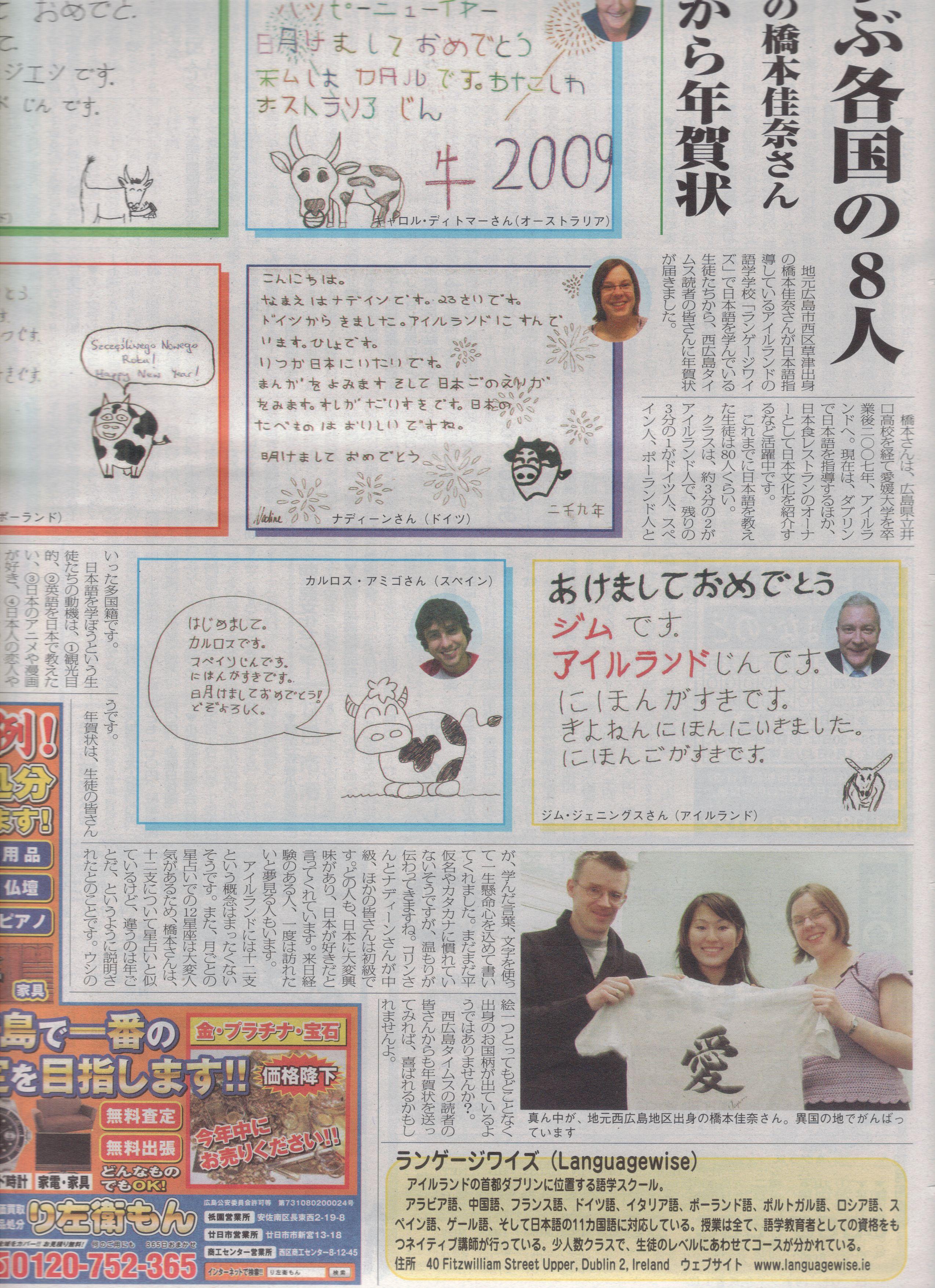 Hiroshima Times